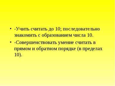 -Учить считать до 10; последовательно знакомить с образованием числа 10. -Сов...