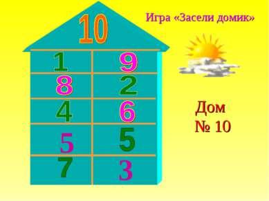 Игра «Засели домик» Дом № 10 5 3
