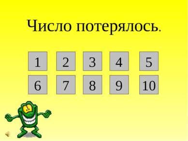 Число потерялось. 1 8 6 7 9 5 4 3 2 10