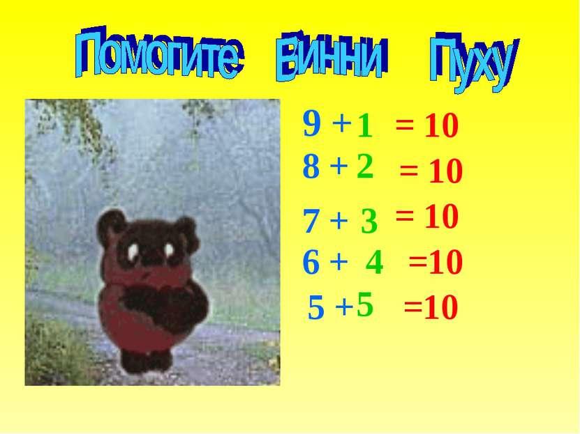 9 + 1 = 10 8 + 2 = 10 7 + 3 = 10 6 + 4 =10 5 + 5 =10