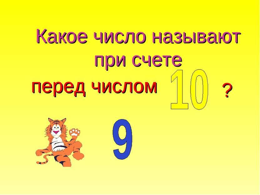Какое число называют при счете перед числом ?