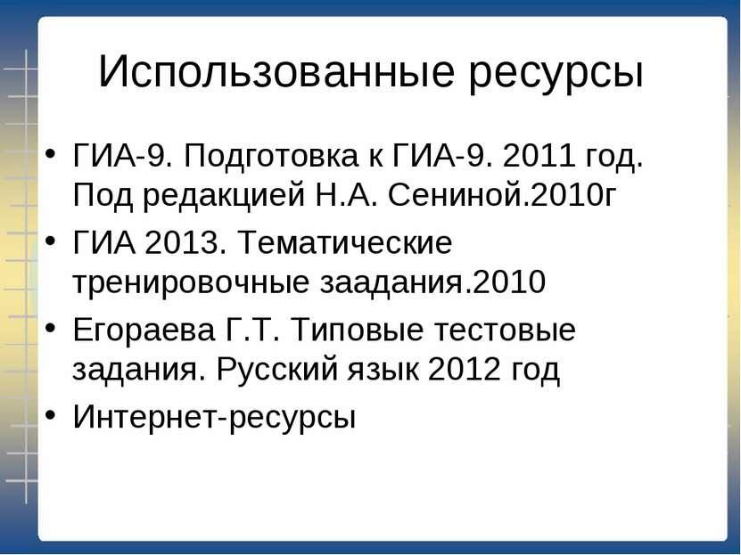 Использованные ресурсы ГИА-9. Подготовка к ГИА-9. 2011 год. Под редакцией Н.А...