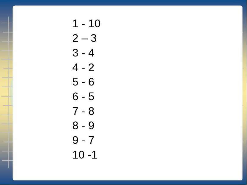 1 - 10 2 – 3 3 - 4 4 - 2 5 - 6 6 - 5 7 - 8 8 - 9 9 - 7 10 -1