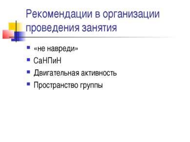 Рекомендации в организации проведения занятия «не навреди» СаНПиН Двигательна...