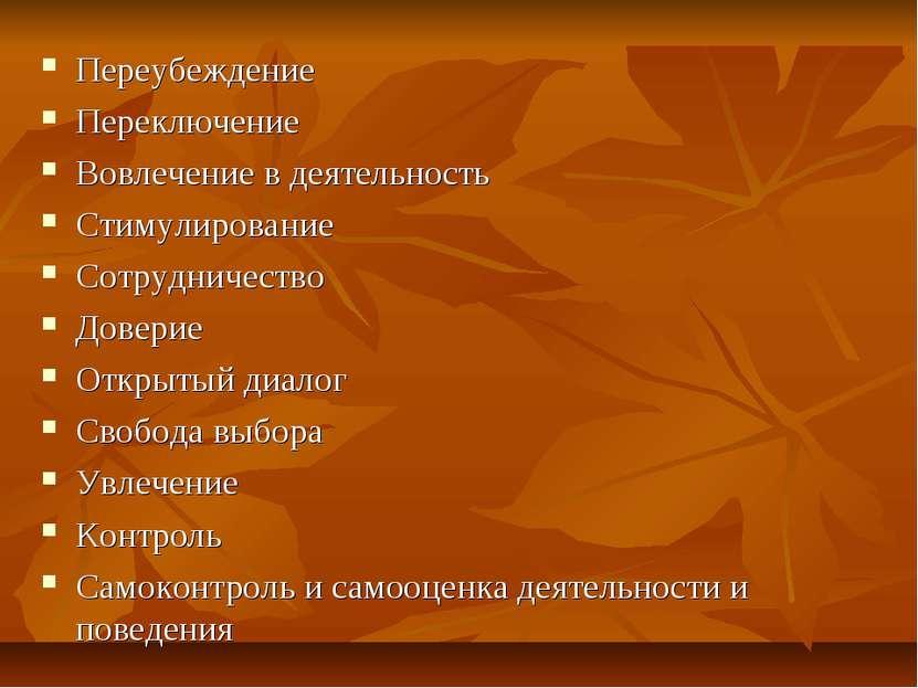 Переубеждение Переключение Вовлечение в деятельность Стимулирование Сотруднич...