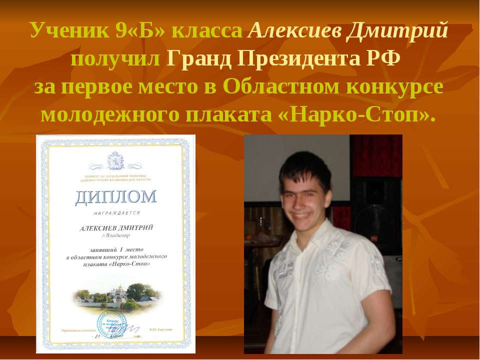 Ученик 9«Б» класса Алексиев Дмитрий получил Гранд Президента РФ за первое мес...