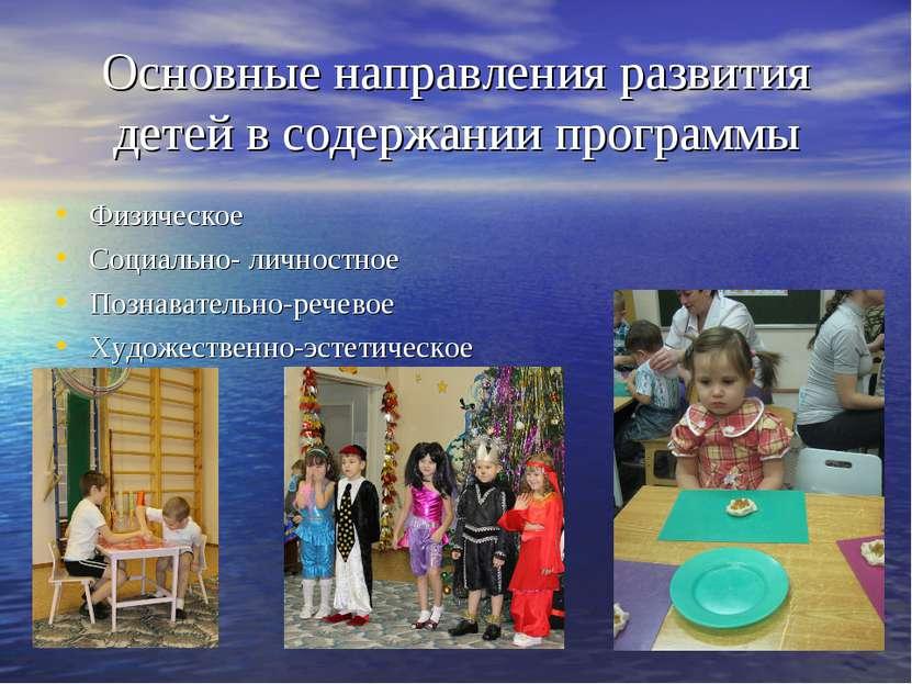 Основные направления развития детей в содержании программы Физическое Социаль...