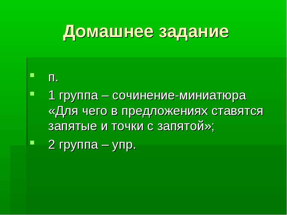 Домашнее задание п. 1 группа – сочинение-миниатюра «Для чего в предложениях с...