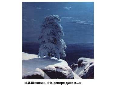 И.И.Шишкин. «На севере диком…»