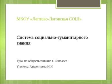 МКОУ «Лаптево-Логовская СОШ» Система социально-гуманитарного знания Урок по о...