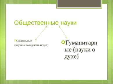 Общественные науки Социальные (науки о поведении людей) Гуманитарные (науки о...