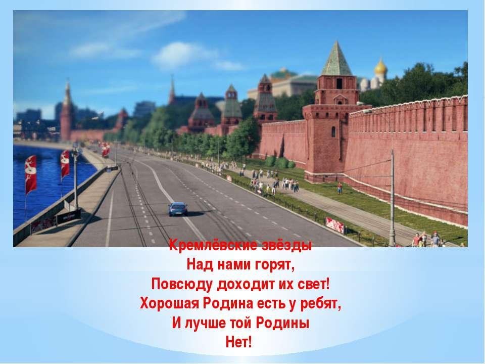 Кремлёвские звёзды Над нами горят, Повсюду доходит их свет! Хорошая Родина ес...