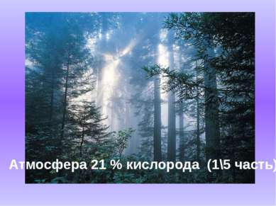 Чистая вода – 88,8 %, Лед – 85,8 %