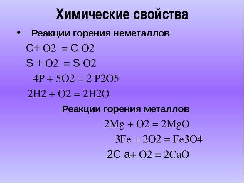 Химические свойства Реакции горения сложных веществ СН4+ 2O2 = СO2 + 2H2O СS2...