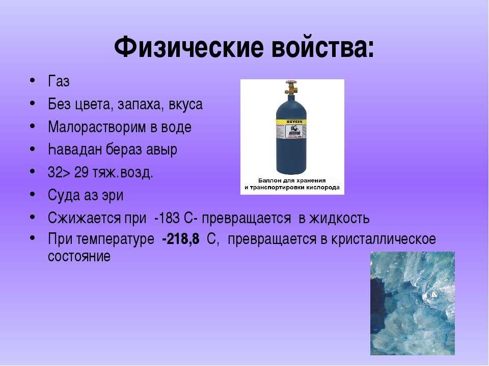 Химические свойства Реакции горения неметаллов С+ O2 = С O2 S + O2 = S O2 4P ...