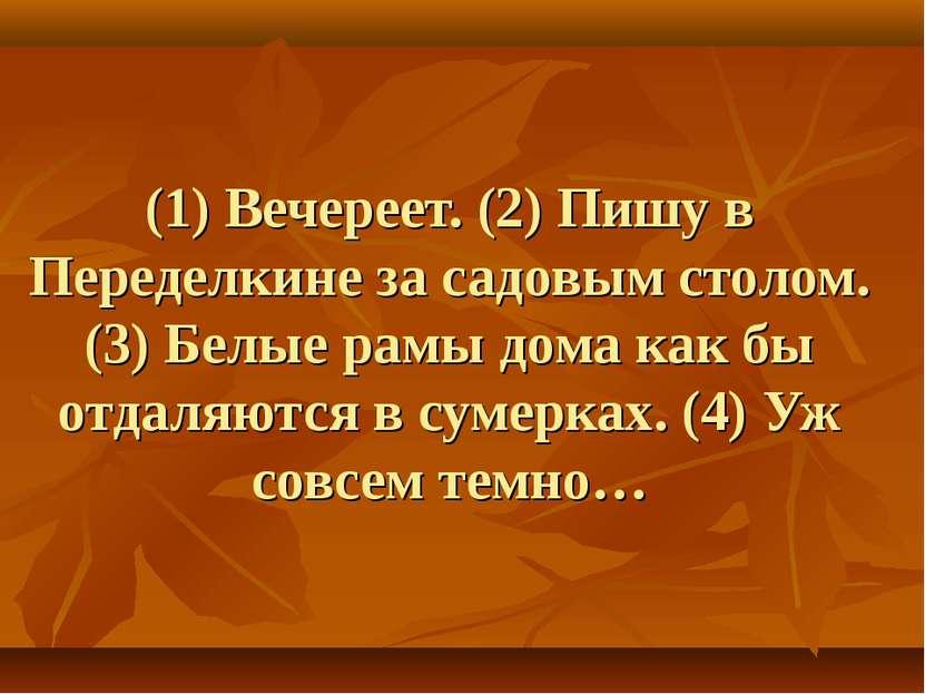 (1) Вечереет. (2) Пишу в Переделкине за садовым столом. (3) Белые рамы дома к...