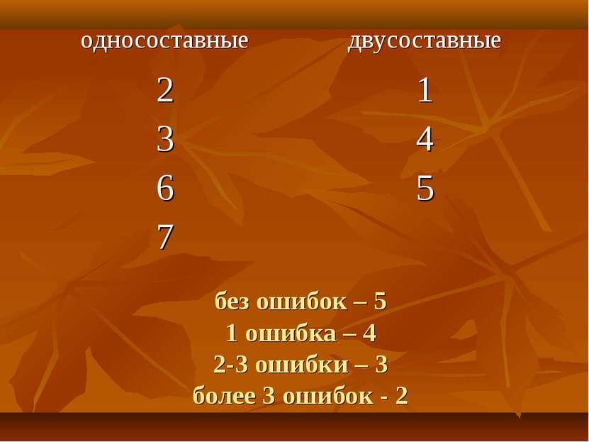 без ошибок – 5 1 ошибка – 4 2-3 ошибки – 3 более 3 ошибок - 2 односоставные д...