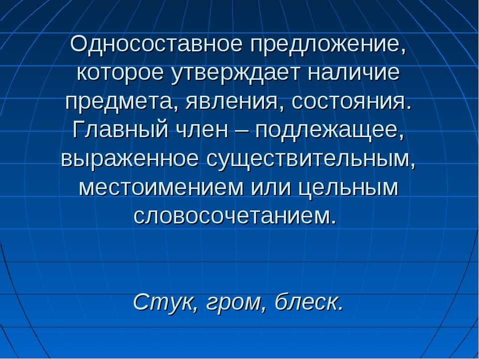 Односоставное предложение, которое утверждает наличие предмета, явления, сост...