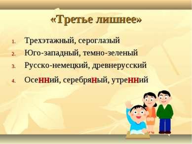 «Третье лишнее» Трехэтажный, сероглазый Юго-западный, темно-зеленый Русско-не...