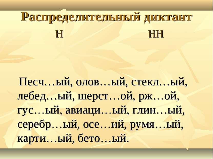 Распределительный диктант Песч…ый, олов…ый, стекл…ый, лебед…ый, шерст…ой, рж…...