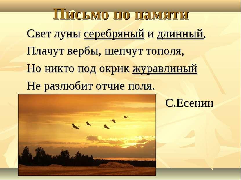 Письмо по памяти Свет луны серебряный и длинный, Плачут вербы, шепчут тополя,...
