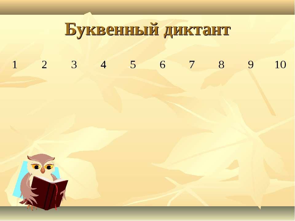 Буквенный диктант 1 2 3 4 5 6 7 8 9 10