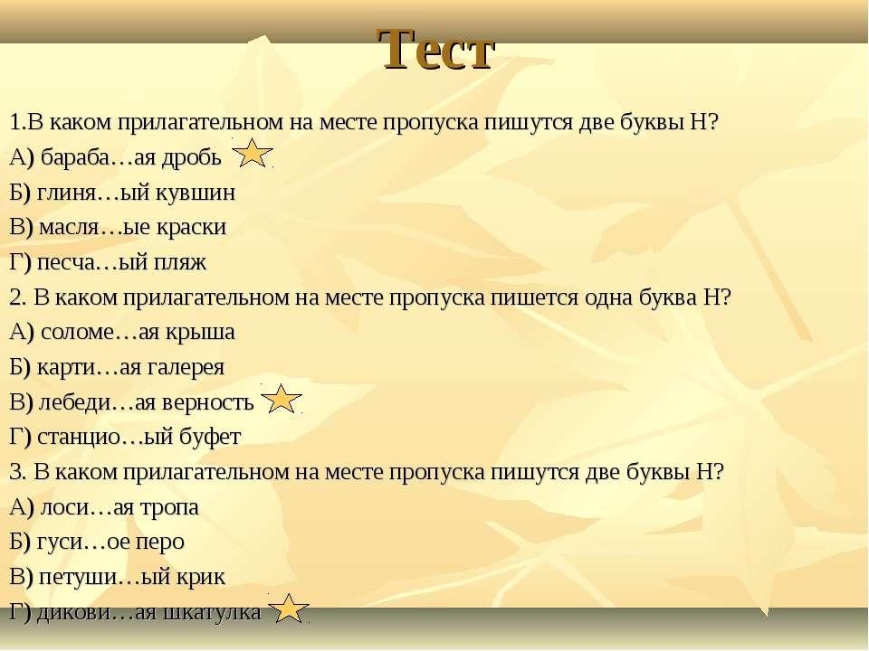 Тест 1.В каком прилагательном на месте пропуска пишутся две буквы Н? А) бараб...