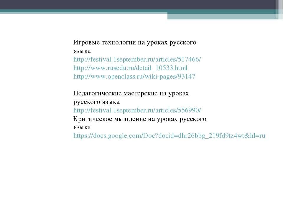 Игровые технологии на уроках русского языка http://festival.1september.ru/art...