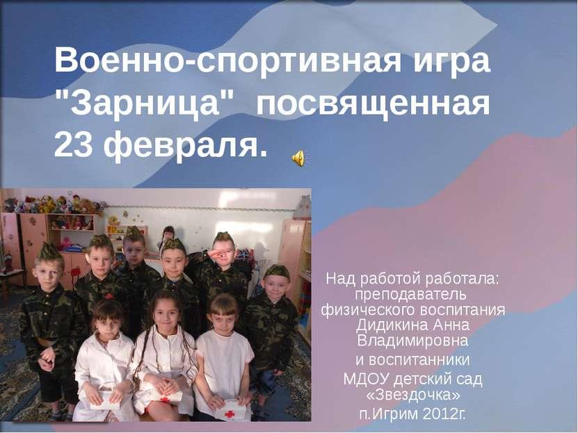 """Военно-спортивная игра """"Зарница"""" посвященная 23 февраля. Над работой работала..."""