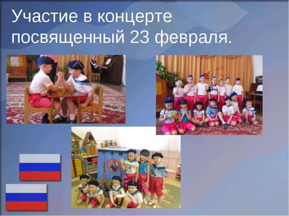 Участие в концерте посвященный 23 февраля.