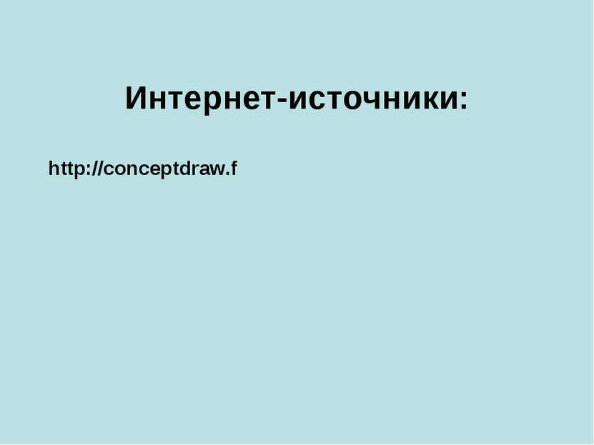 Интернет-источники: http://conceptdraw.f