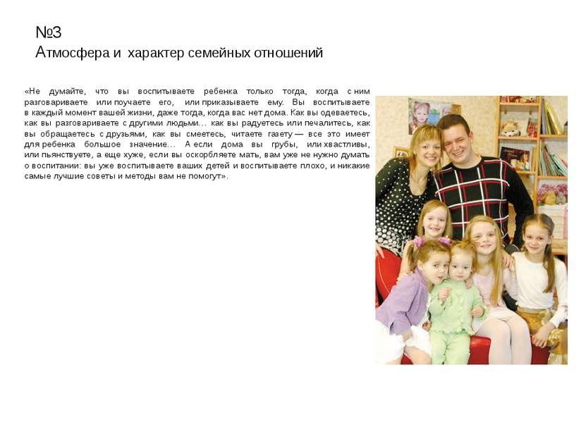 №3 Атмосфера и характер семейных отношений «Не думайте, что вы воспитываете ...
