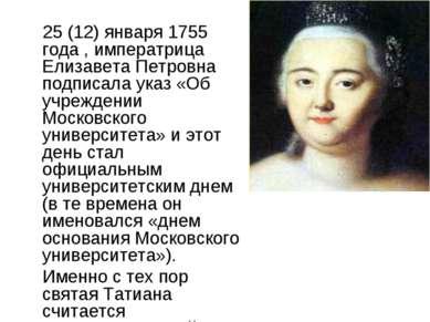 25 (12) января 1755 года , императрица Елизавета Петровна подписала указ «Об ...