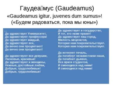 Гаудеа мус (Gaudeamus) «Gaudeamus igitur, juvenes dum sumus»! («Будем радоват...