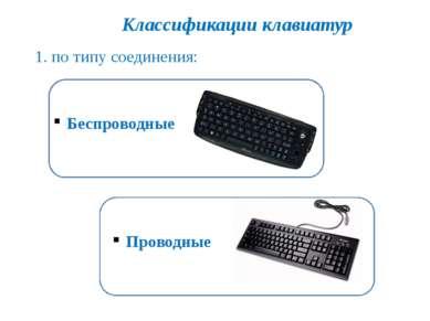 2. по расположению клавиш: Классификации клавиатур Эргономичные Компактные