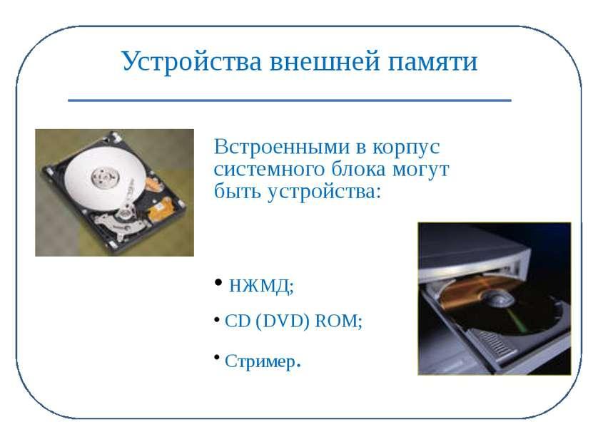Устройства внешней памяти НЖМД; СD (DVD) ROM; Стример. Встроенными в корпус с...