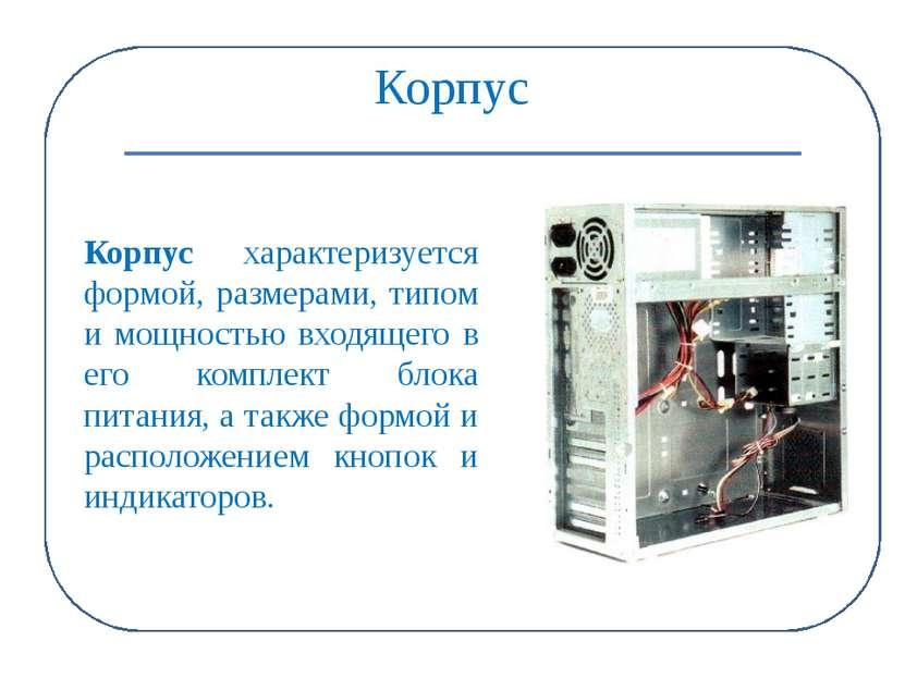 Корпус Корпус характеризуется формой, размерами, типом и мощностью входящего ...