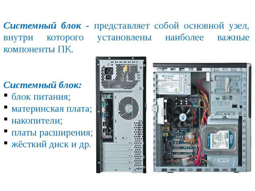 Системный блок - представляет собой основной узел, внутри которого установлен...