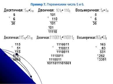 Пример 7. Перемножим числа 5 и 6.