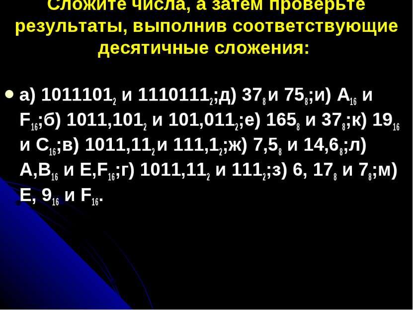 Сложите числа, а затем проверьте результаты, выполнив соответствующие десятич...