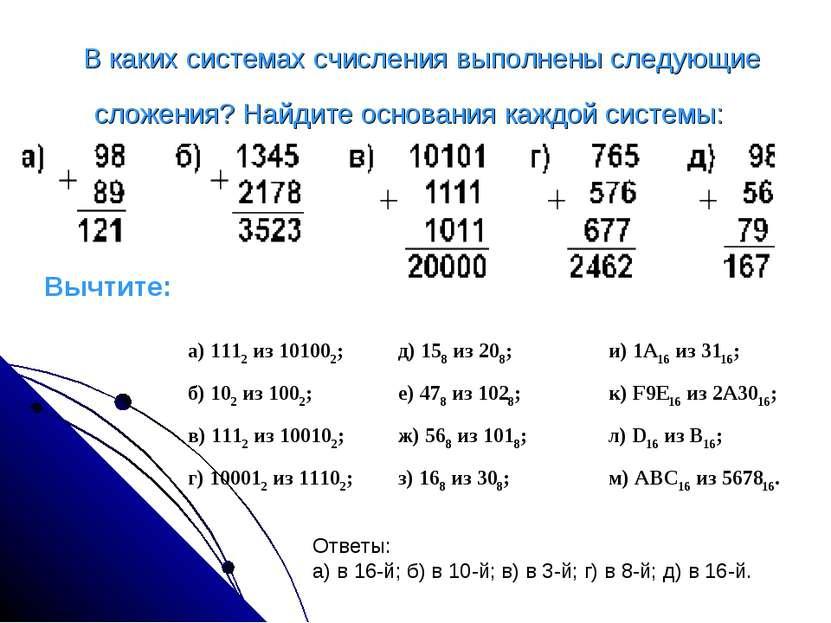 В каких системах счисления выполнены следующие сложения? Найдите основания ка...