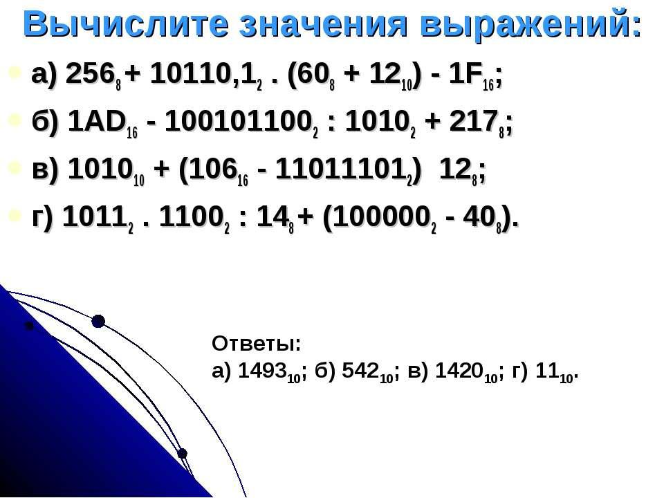 Вычислите значения выражений: а) 2568 + 10110,12 . (608 + 1210) - 1F16; б) 1A...