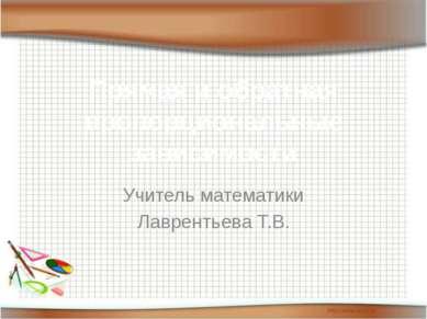 Прямая и обратная пропорциональные зависимости Учитель математики Лаврентьева...