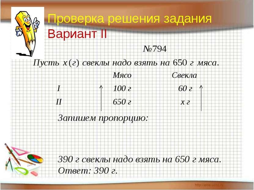 Проверка решения задания Вариант II Мясо Свекла I 100г 60 г II 650г х г