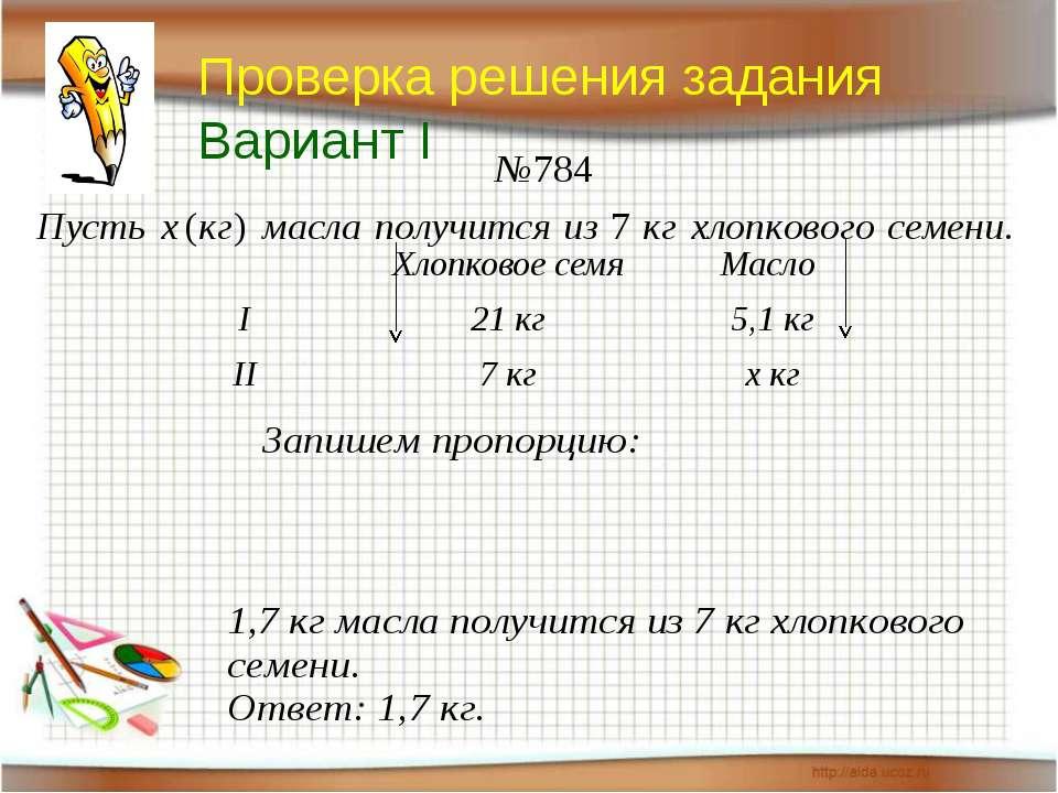Проверка решения задания Вариант I Хлопковое семя Масло I 21кг 5,1 кг II 7кг ...