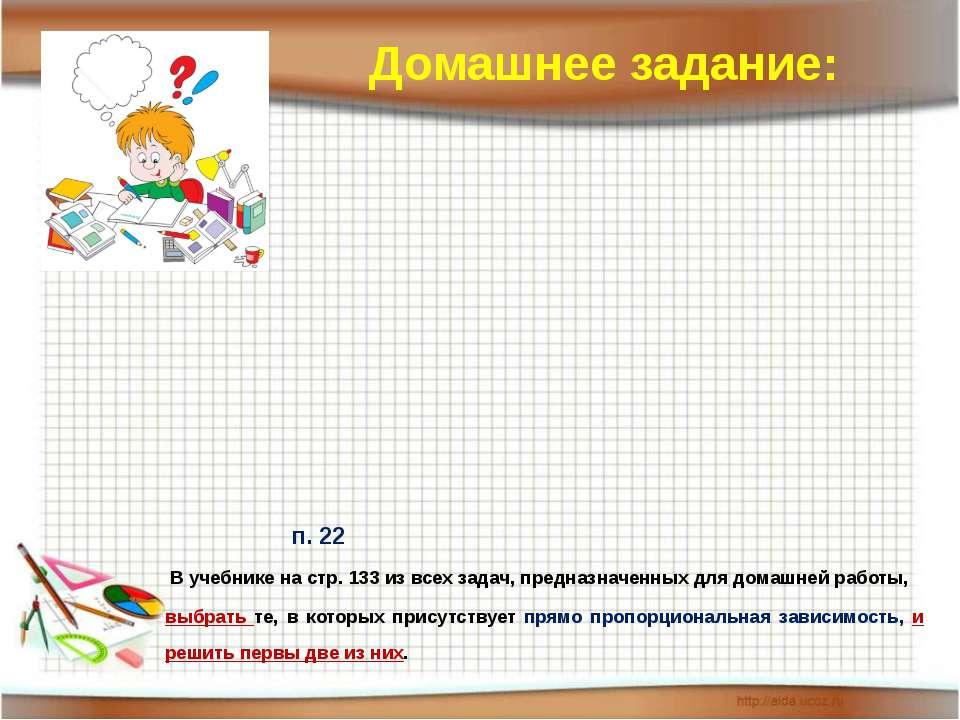 п. 22 В учебнике на стр. 133 из всех задач, предназначенных для домашней рабо...