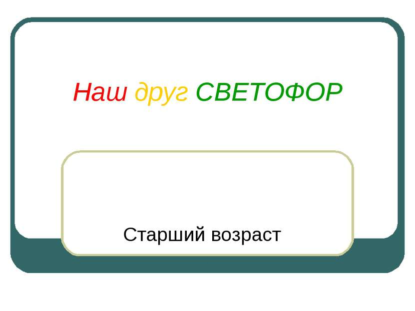 Наш друг СВЕТОФОР Старший возраст
