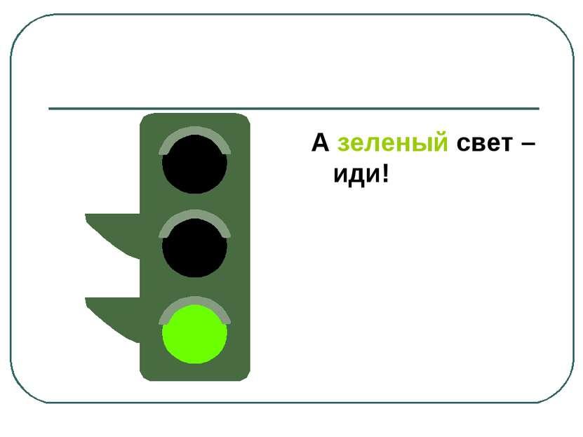 А зеленый свет – иди!