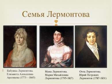 Бабушка Лермонтова. Елизавета Алексеевна Арсеньева (1773—1845) Семья Лермонто...