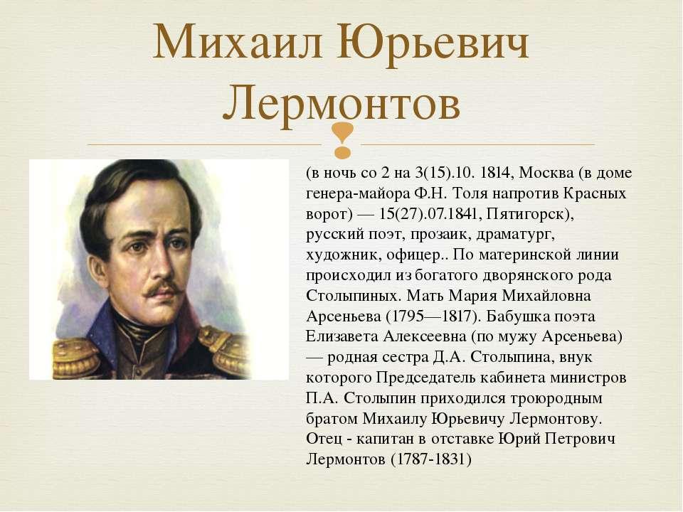 Михаил Юрьевич Лермонтов (в ночь со 2 на 3(15).10. 1814, Москва (в доме генер...